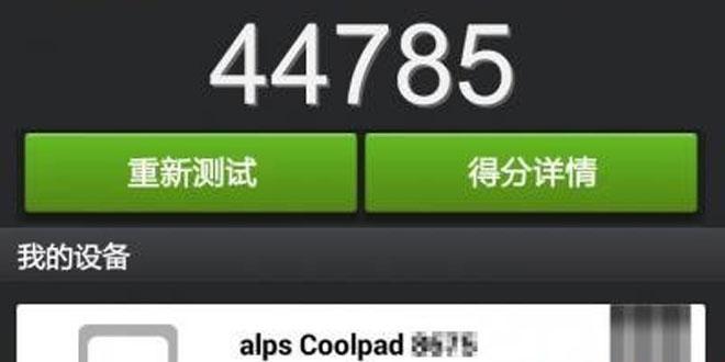 Novi Coolpad mobitel – preko 44000 bodova u Antutu testu!