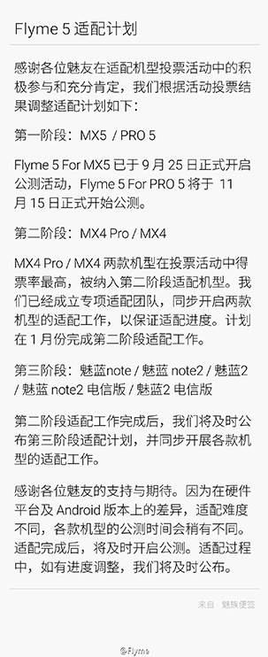 Meizu FlyMe 5 Nadogradnja