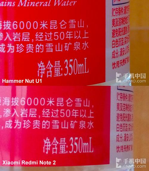Hammer Nut vs Redmi Note 2